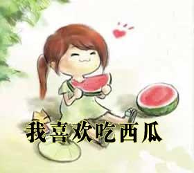 我喜欢吃西瓜作文100字